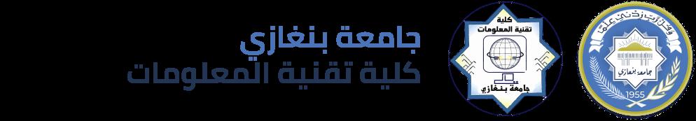كلية تقنية المعلومات | جامعة بنغازي